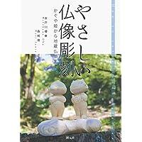 やさしい仏像彫刻 かぐや姫から地蔵仏頭まで