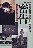 密告—IRAテロリズムへの決別 (NHKスペシャル—家族の肖像)