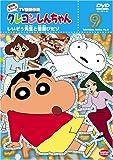 クレヨンしんちゃん TV版傑作選 第8期シリーズ 9 [DVD]