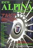 BMWアルピナ・ストーリーズ―1982-2002 (立風ベストムック (39))