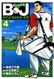 B・J ボビィになりたかった男 4 B・J ボビィになりたかった男 (GSコミックス)