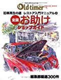 全国お助けショップガイド―旧車再生の道レストア入門マニュアル 4 (ヤエスメディアムック―オールド・タイマー (103))