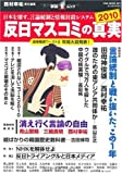 反日マスコミの真実2010 ―日本を壊す、言論統制と情報封殺システム―(OAK MOOK 327 撃論ムック) (単行本)