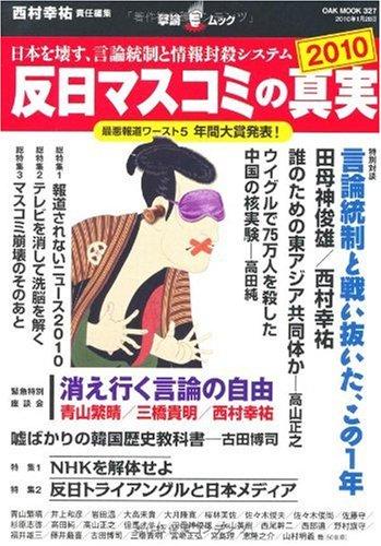 反日マスコミの真実2010 ―日本を壊す、言論統制と情報封殺システム―(OAK MOOK 327 撃論ムック) (単行本)の詳細を見る