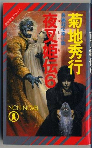 夜叉姫伝〈6〉 (ノン・ノベル―魔界都市ブルース)の詳細を見る