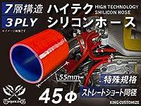 特殊規格 特殊サイズ 特殊長さ 全長55mm ハイテクノロジー シリコンホース ストレート ショート 同径 内径 45Φ レッド ロゴマーク無し インタークーラー ターボ インテーク ラジェーター ライン パイピング 接続ホース 汎用品