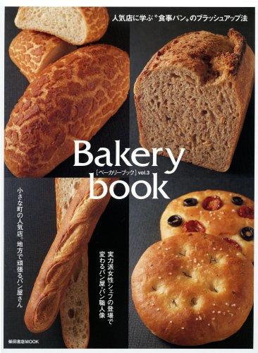 Bakery book vol.3 ベーカリーブック(3) (柴田書店MOOK)