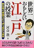 世界一おもしろい江戸の授業 (二見文庫)