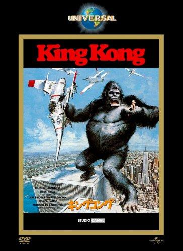 キングコング (1976) (ユニバーサル・ザ・ベスト2008年第4弾) [DVD]の詳細を見る