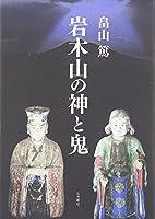 岩木山の神と鬼
