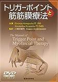 【DVD】トリガーポイントと筋筋膜療法 (DVD-Video)