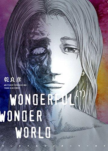 ワンダフルワンダーワールド 1巻 (ヤングキングコミックス)
