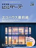 建築知識ビルダーズNo.28 (エクスナレッジムック)