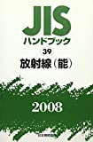 JISハンドブック 放射線(能) 2008