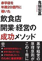 飲食店開業・経営の成功メソッド