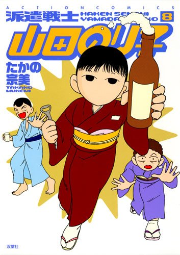 派遣戦士山田のり子 8 (アクションコミックス)の詳細を見る