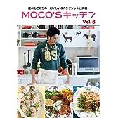 MOCO'Sキッチン Vol.3 (日テレBOOKS)
