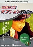 DVD 日経225オプション取引のコツ (<DVD>)
