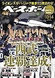 週刊ベースボール 2019年 10/14号 [雑誌] 画像