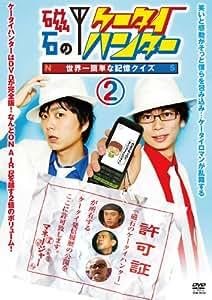 磁石のケータイハンター ~世界一簡単な記憶クイズ~vol.2 DVD