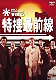 特捜最前線 BEST SELECTION VOL.5[DVD]