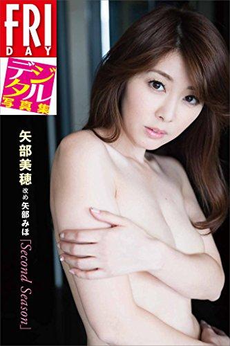 FRIDAYデジタル写真集 矢部美穂改め矢部みほ 「Second Season」