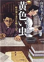 黄色い虫: 船山馨と妻の壮絶な人生 (小学館文庫)