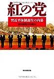 紅の党 習近平体制誕生の内幕