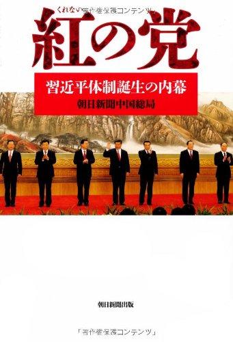 紅の党 習近平体制誕生の内幕の詳細を見る