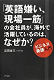 「英語嫌い、現場一筋」の会社員が、海外で活躍しているのは、なぜか?—ビジネス英語入門
