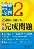 絶対合格プロジェクト 漢字検定2級―25日間で合格する頻出順完成問題