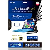 Surface Pro 4 用 液晶保護フィルム ブルーライトカット 反射防止 気泡レス加工 TBF-SFP15FLGBC
