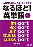 なるほど!英単語Vol.1 DVD・CD