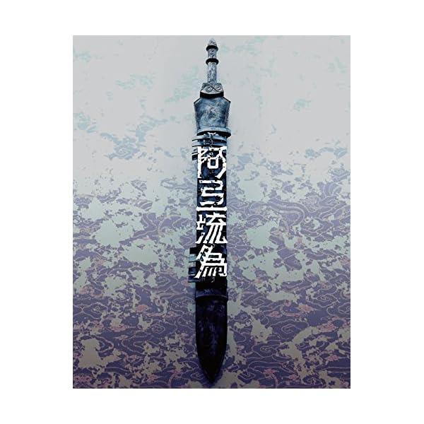 シネマ歌舞伎 歌舞伎NEXT 阿弖流為 〈アテル...の商品画像