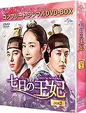 七日の王妃 BOX2(コンプリート・シンプルDVD‐BOX5,000円シリーズ)(期間限定生産) 画像