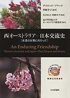 西オーストラリア―日本交流史: 永遠の友情に向かって