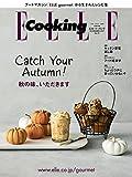 ELLE gourmet (エル・グルメ) 2017年 11月号 画像