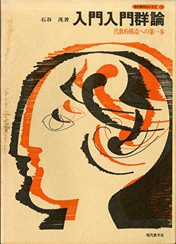 入門入門群論―代数的構造への第一歩 (1973年) (現代数学セレクト〈3〉)