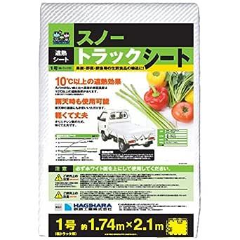 萩原工業 スノートラックシート 遮熱シート 1.74×2.1m パールホワイト/ブラック
