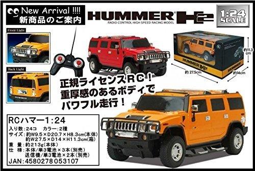 RCハマー HUMMER H2 1/24 (オレンジ) 27MHz
