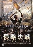 侵略決戦 エイリアン・パニック[DVD]