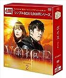 ボイス~112の奇跡~ DVD-BOX2<シンプルBOXシリーズ>
