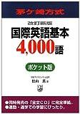 茅ヶ崎方式 国際英語基本4,000語ポケット版
