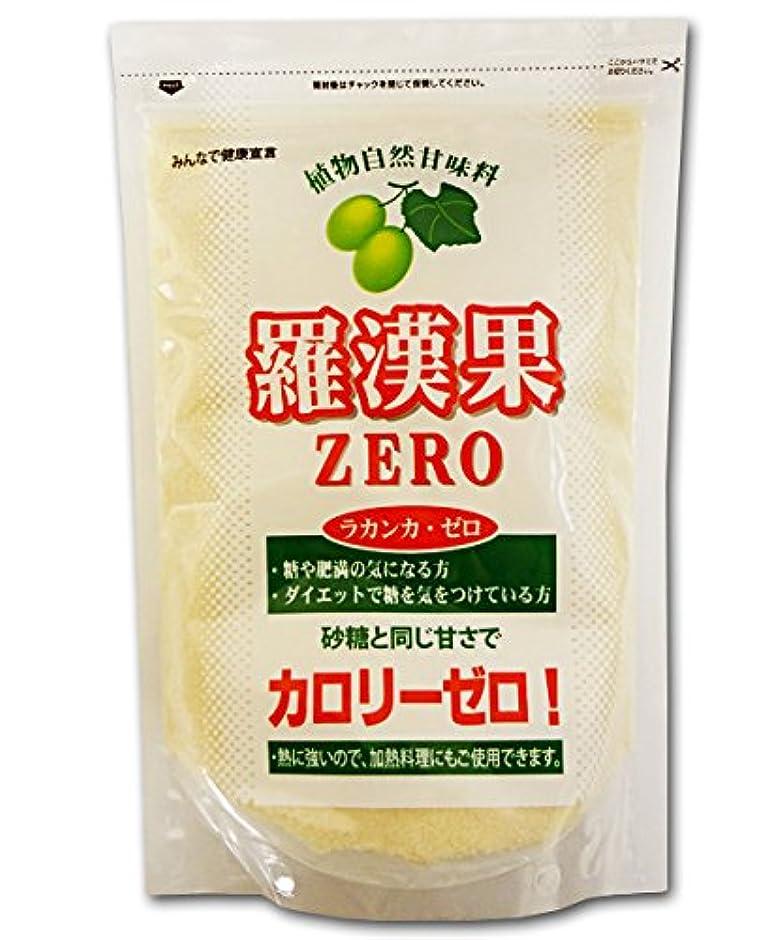 餌ミキサーつらい琉球ヘルシーフーズ 羅漢果(らかんか)ZERO(ゼロ)1kg