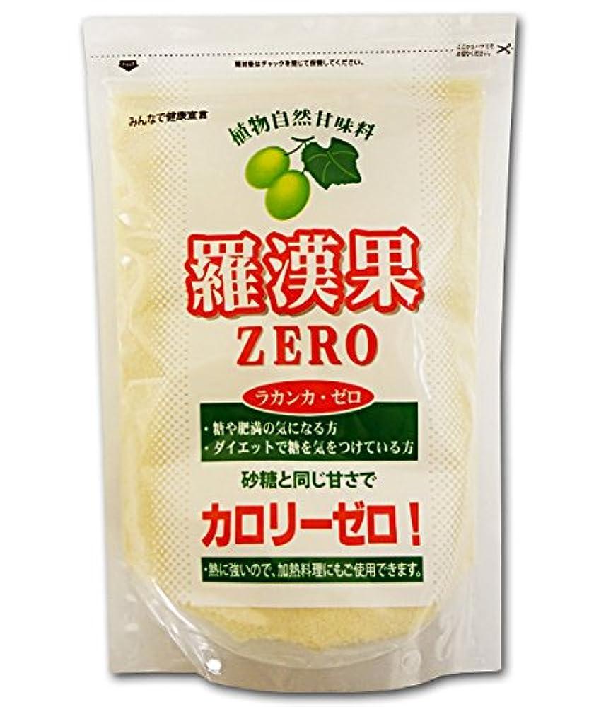 予約アパートリングバック琉球ヘルシーフーズ 羅漢果(らかんか)ZERO(ゼロ)1kg