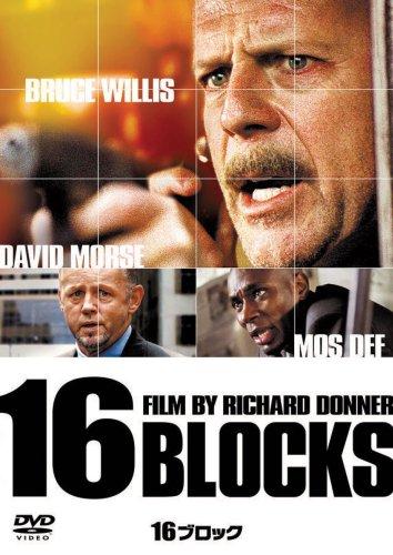 16ブロック [DVD]の詳細を見る