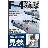 F-4 ファントムIIの科学 40年を超えて最前線で活躍する名機の秘密 (サイエンス・アイ新書)