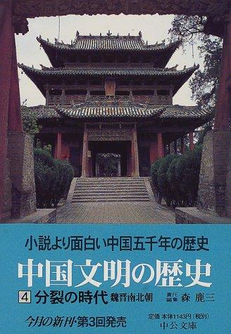 中国文明の歴史〈4〉分裂の時代―魏晋南北朝 (中公文庫)の詳細を見る