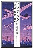 イノチガケ 安吾探偵控 (創元クライム・クラブ)