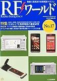 RF(アールエフ)ワールド No.17 2012年 02月号 [雑誌]